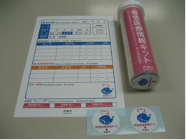 芦屋市 emergency medical information kit 救急医療情報キット